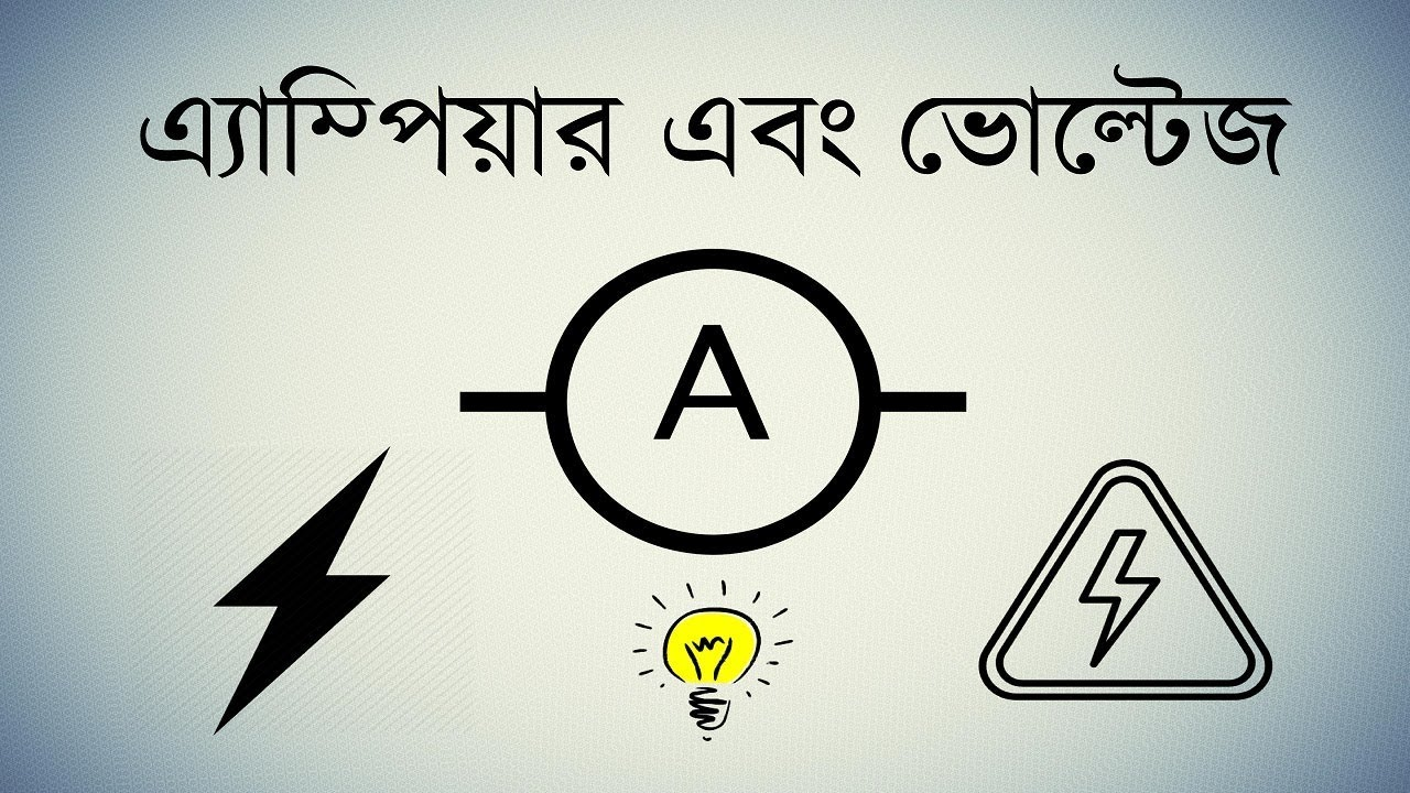 Basic Electronics Bangla Tutorial Ampere Voltage Youtube