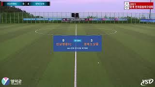 [춘계중등축구대회_U14 8강] 강구대게구장1 (202…