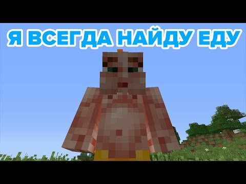 Я ВСЕГДА НАЙДУ ЕДУ // МАЙНКРАФТ ПРИКОЛЫ