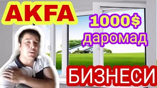 AKFA ЭШИК РОМЛАР БИЗНЕСИ 5000$га 1000$ ДАРОМАД