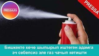 Видео: Бишкекте көчө шыпырып иштеген адамга эч себепсиз эле газ чачып