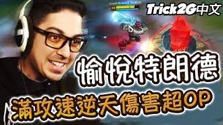 Trick2G- 愉悅之刃巨魔成神 滿攻速輕鬆打出全壘打啦!(中文字幕) -LoL英雄聯盟
