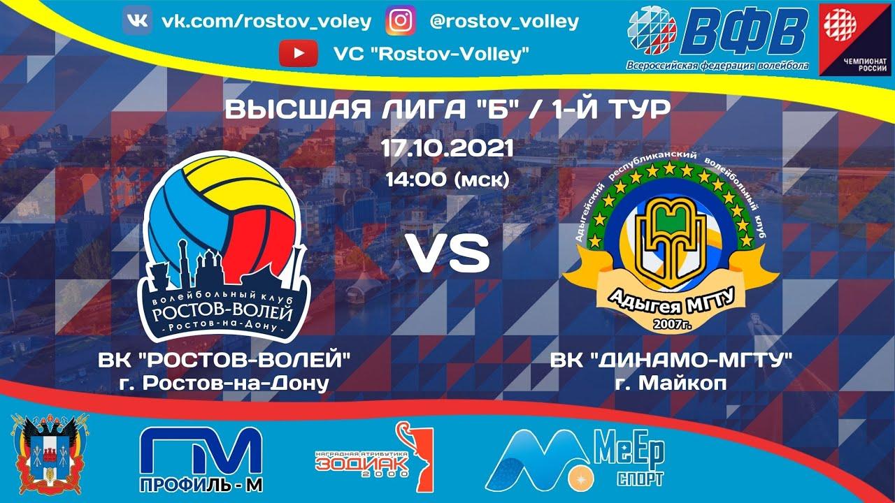 """""""Ростов-Волей"""" vs """"Динамо-МГТУ"""""""