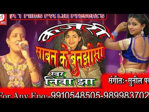 KAJARI सावन की कजरी ||  Niva jha || Sunil Pawan ||  Savan ke bun jhisi ||