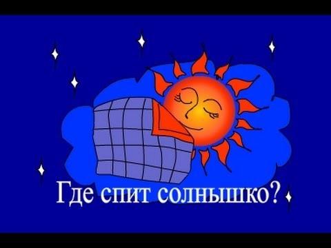 Солнышко обучающий мультфильм