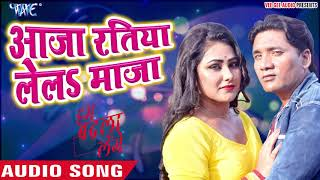 Aaj Ke Ratiya Lela Maja Hum Badla Lenge Mamta Raut, Yabam Yadav Bhojpuri Hit Movie Songs 2019
