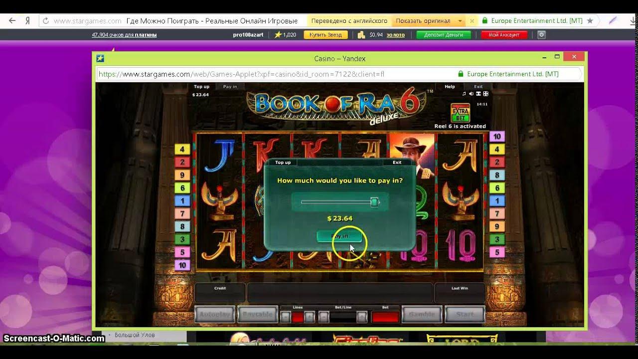 Лицензионный софт в казино Плей Фортуна гарантия безопасности