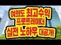 여의도 최고수익 프로트레이더 실전 노하우 대공개!
