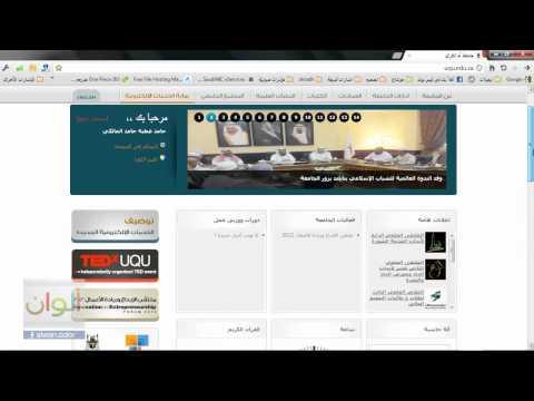 شرح البوابة الإلكتروني - أم القرى