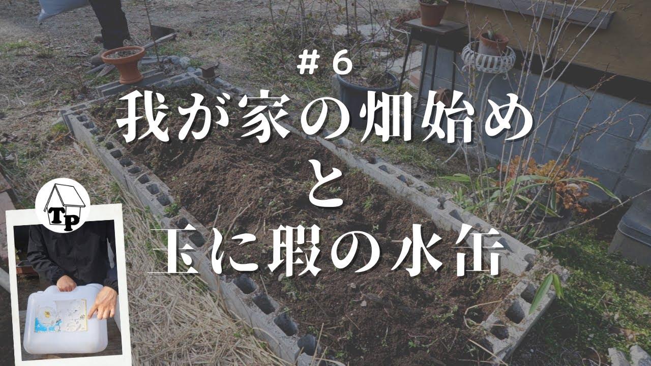小屋暮らしの小さな畑|玉に瑕の水缶|[#6]