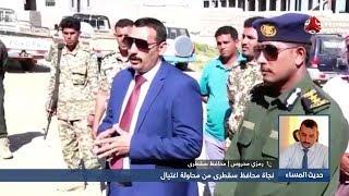 نجاة محافظ سقطرى من محاولة اغتيال | حديث المساء
