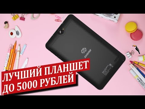 Почему Digma CITI 8589 3G лучший бюджетный планшет до 5000? Для чего нужен планшет в 2019