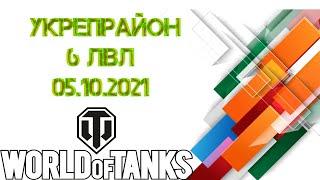 Стрим WOT онлайн/играем в танки сейчас/игра по фану Укрепрайон