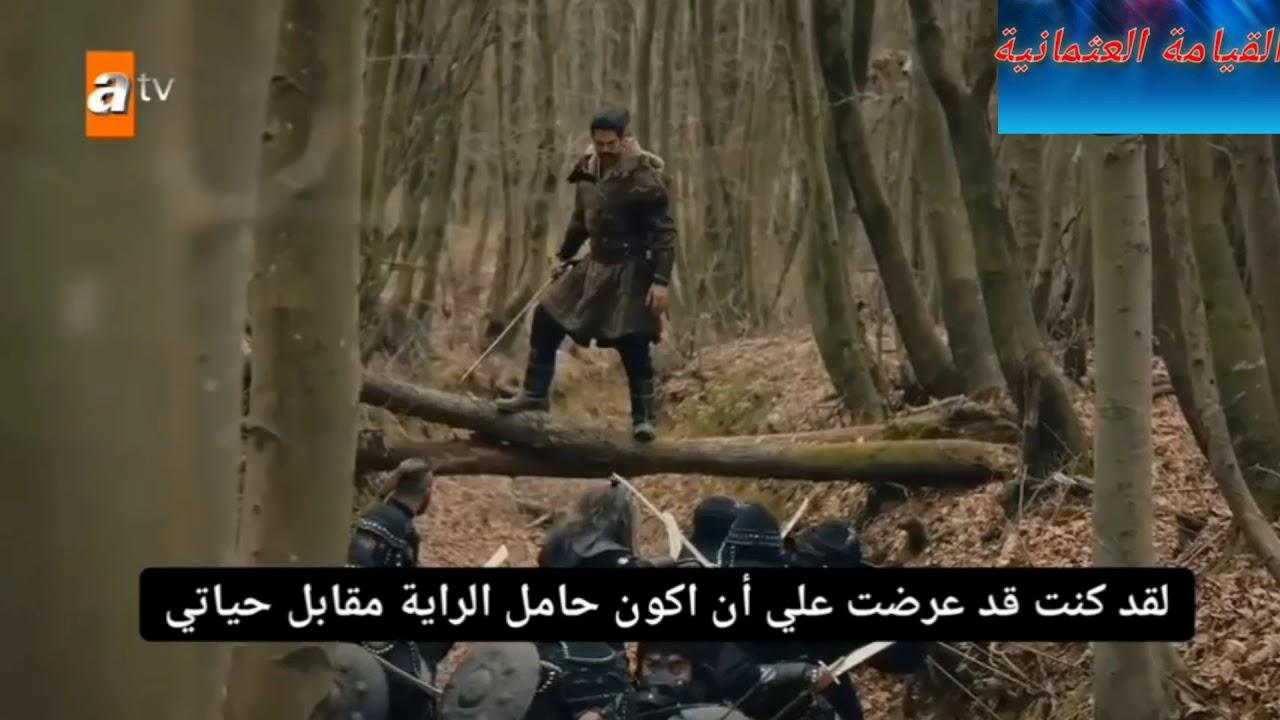 عثمان الحلقة 16