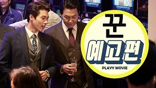 꾼(The Swindlers, 2017) 메인 예고편|PLAYYMOVIE