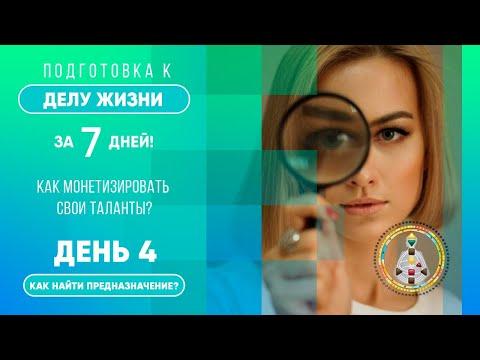 «Подготовка к Делу Жизни». День 4 / Май 2020