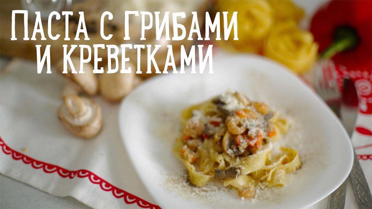 Паста с грибами и креветками [Рецепты Bon Appetit]
