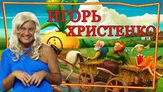 Бальные танцы в деревне. Игорь Христенко.