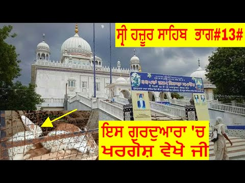 yatra Shri Hazoor Sahib part 13 Gurdwara Mata Sahib Devan Ji