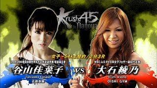 【OFFICIAL】 大石 綾乃  vs  谷山 佳菜子  Krush.45 ~in NAGOYA~/女子-54kg契約/2分3R