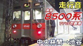 【走行音・VVVF試験車】東急8500系8542F〈各停〉中央林間→渋谷 (2017.2.16)