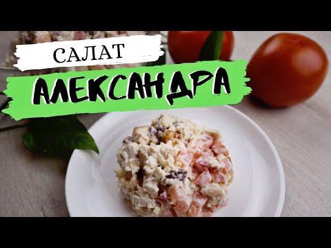 Салат с фасолью консервированной Александра. Простой рецепт.