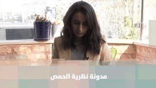 مدونة نظرية الحمص - قصة دنيا فلسطين