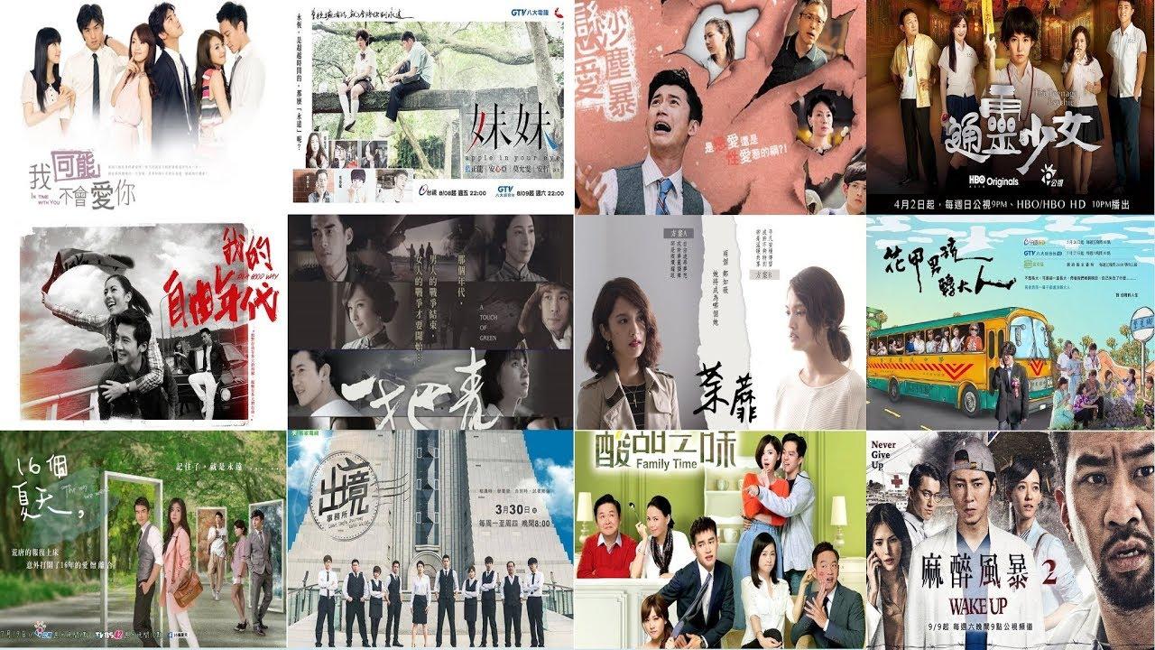 必追!臺灣偶像劇歌曲回顧 (2011-2017) - YouTube