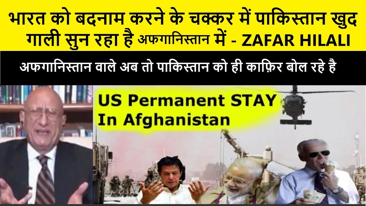 भारत ने तो अफगानिस्तान में भी मोदी के दम पर अपना झंडा गाड़ दिया - ZAFAR HILALI