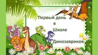 Сказки для будущих первоклассников. Динозаврики