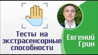 Евгений Грин - Тесты на экстрасенсорные способности: Сделай тест на экстрасенсорные способности!