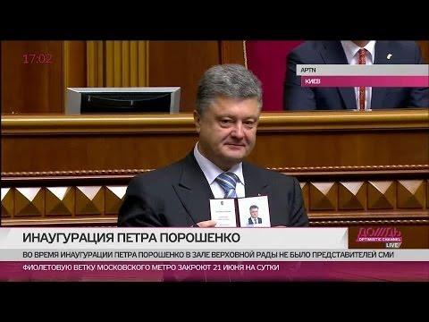 «Крым был, есть и будет украинским». Петр Порошенко вступил в должность президента