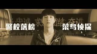 Detective Chinatown ( 2015) TRAILER Thumb