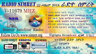 ራድዮ ስምረት ፈነወ ትግርኛ 22 መስከረም 2018 **** Radio Simret Tigrigna Broadcast 22 September 2018!