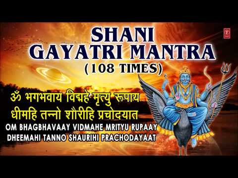Shani Gayatri Mantra 108 times By Ravindra SatheI I Full Audio Song Juke Box I Shani Upasana