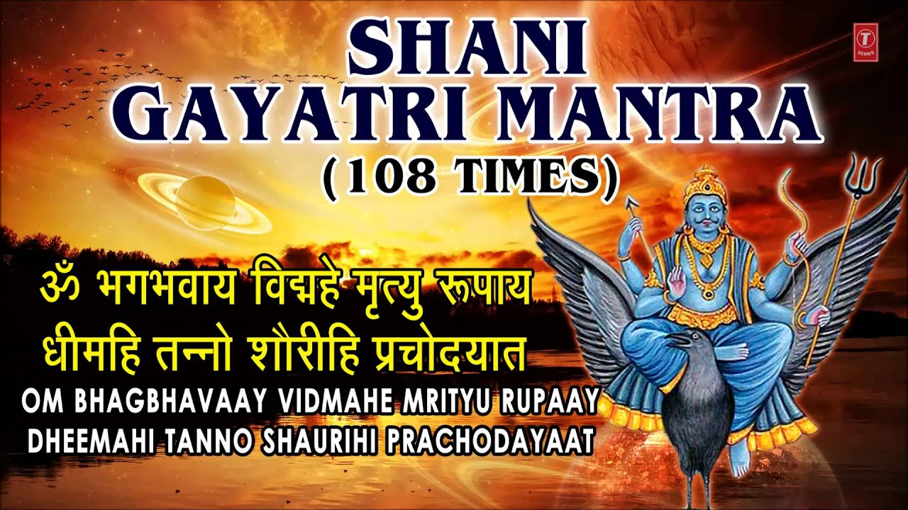 Shani gayatri mantra 108 times by ravindra sathei i full audio song juke box i shani upasana youtube