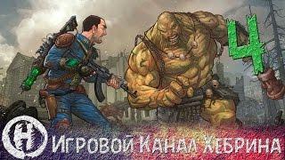 Прохождение Fallout 2 - Часть 4 (Крысы)