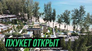 Каким вас ждет Пхукет в 2021-22. SANDBOX PHUKET. Таиланд открыт для туристов.