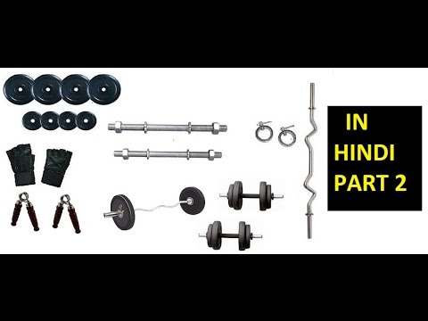 Gym Equipment's With Their Names And Uses PART-2 (IN HINDI)