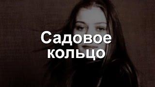 Садовое кольцо 2017 Детективный сериал анонс