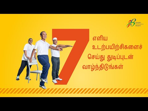 7 Easy Exercises to an Active Lifestyle (Full Version in Tamil)