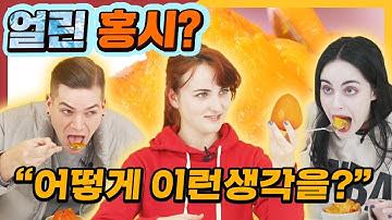 얼린홍시를 처음 먹어본 외국인들의 반응!