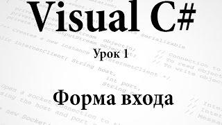 Visual C#. Форма входа. Урок 1