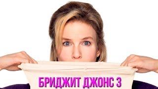 Бриджит Джонс 3 (2016) - русский трейлер 2