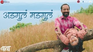 Adgula Madgula | Baba | Rohan Rohan | Deepak Dobriyal, Nandita Patkar & Aryan Meghji