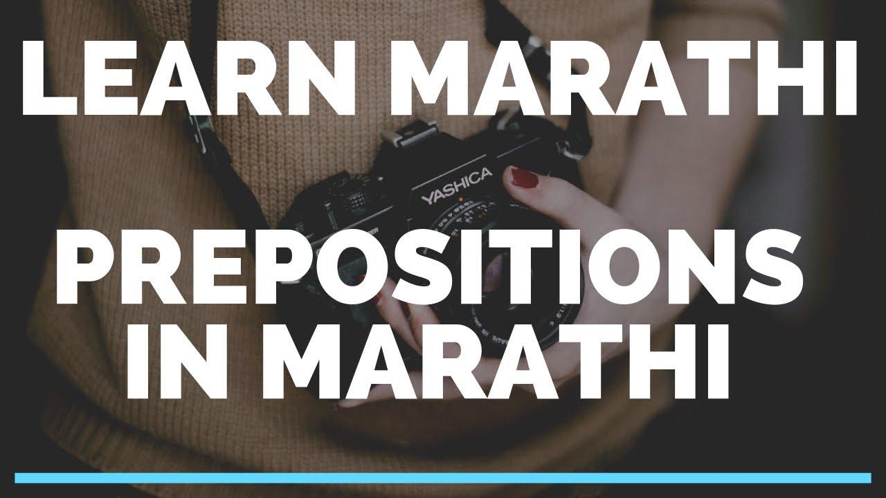 Preposition In Learn In Marathi All Complate