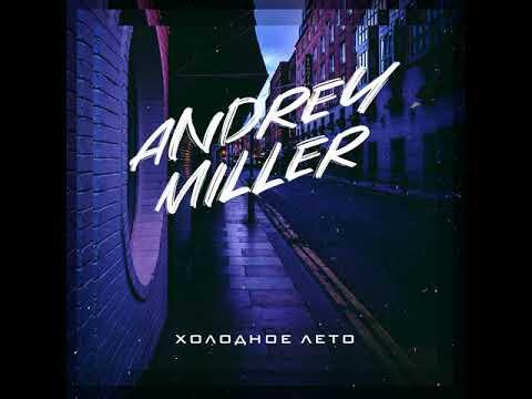 Andrey Miller - Холодное лето