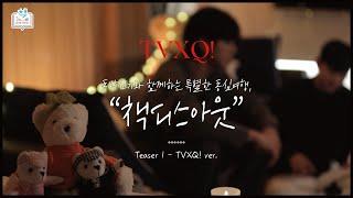 [책디스아웃] 동방신기의 책디스아웃 _ 티저 공개 (TVXQ! ver.)