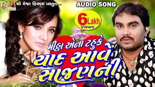 Yaad Aave Sajan Ni    Jignesh Kaviraj    Gujarati Sad Song    યાદ આવે સાજણની   