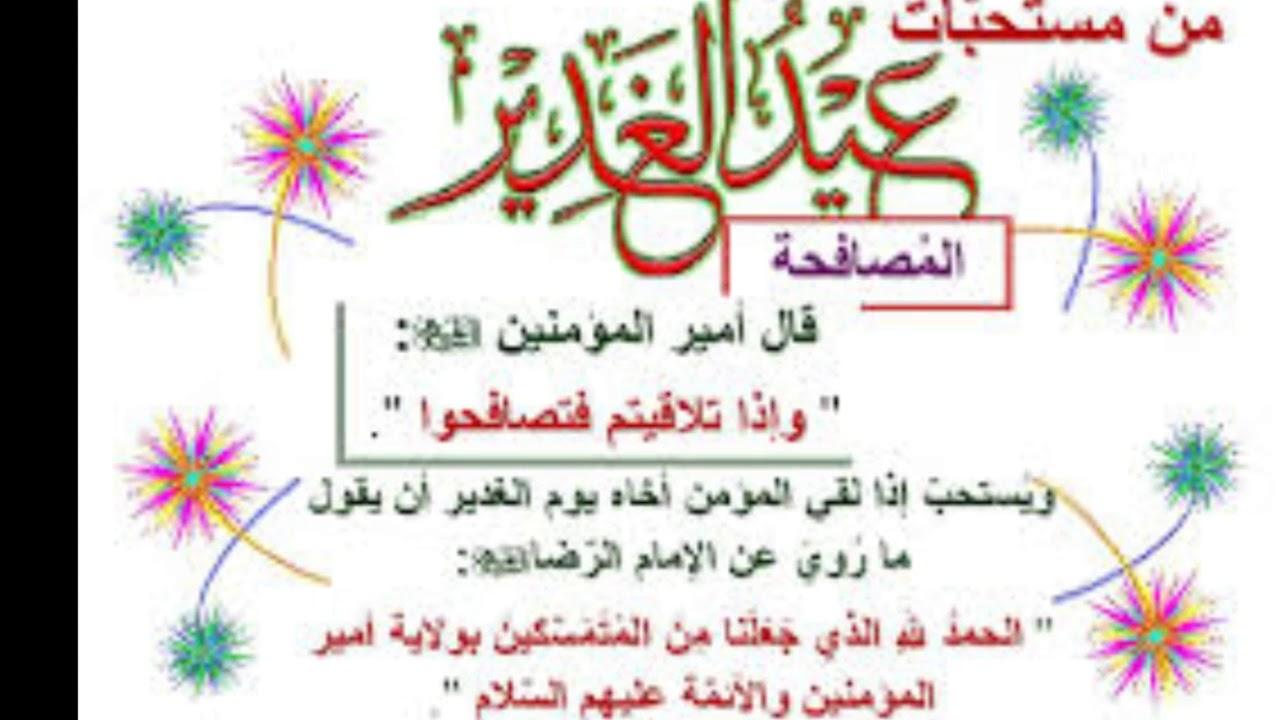 ابيات شعر بمناسبه عيد الغدير الاغر Youtube